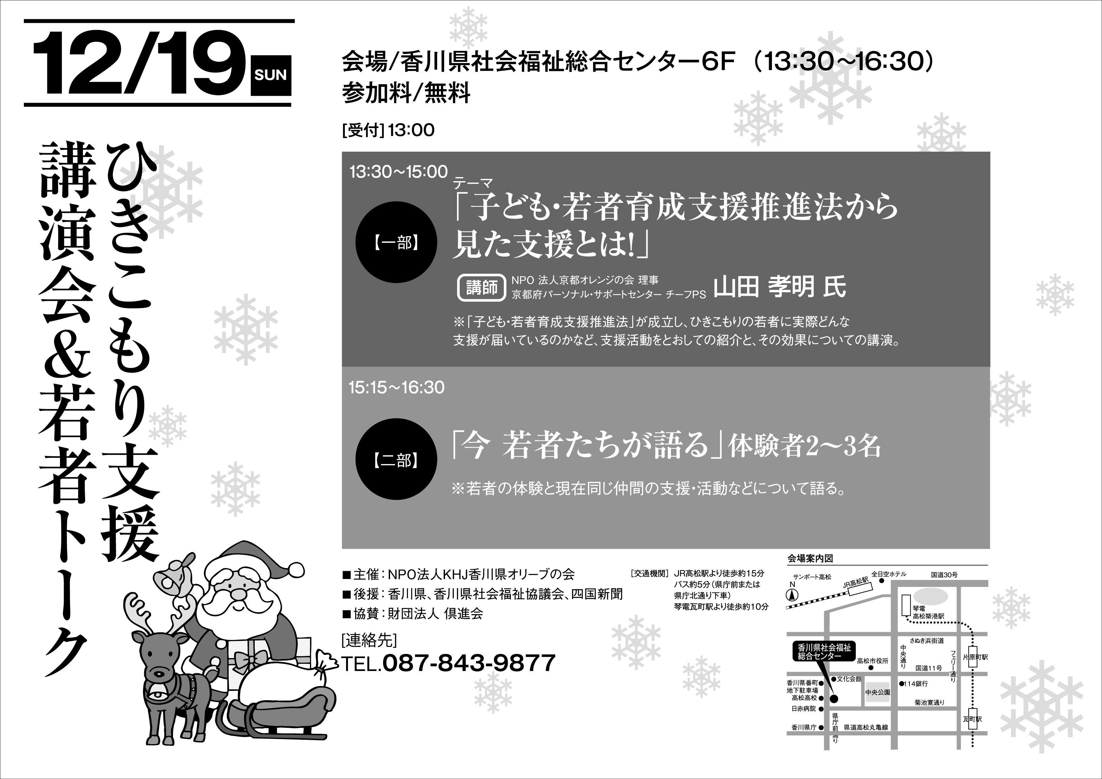 2010年12月・ひきこもり支援講演会&若者トークチラシ