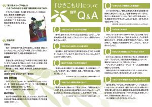 NPO法人 KHJ香川県オリーブの会 リーフレット4版内面
