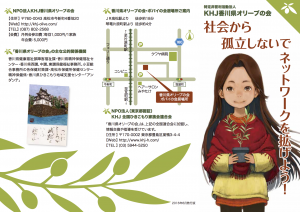 NPO法人 KHJ香川県オリーブの会 リーフレット4版外面