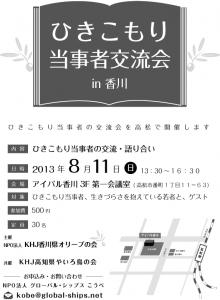 ひきこもり当事者交流会 in 香川